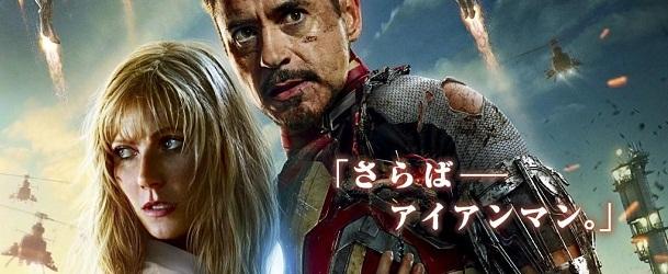 Iron_Man_3_New_Poster_Japan_Cine_1 - Copie