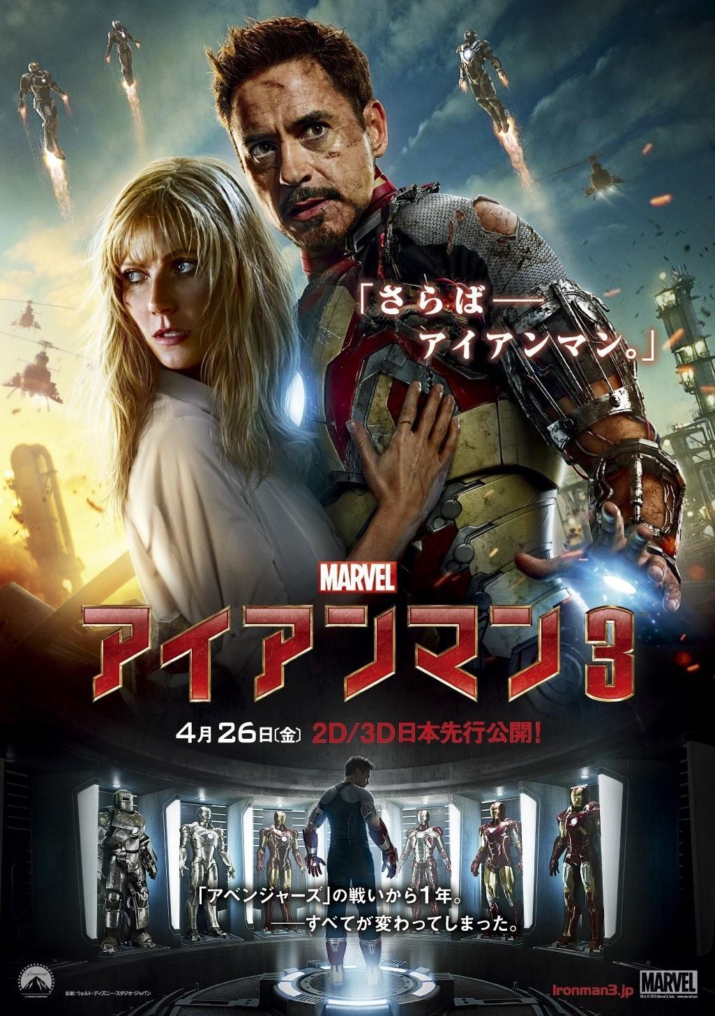 Iron_Man_3_New_Poster_Japan_Cine_1