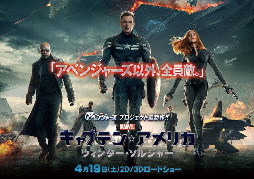 falcon-poster-japan-captain-america