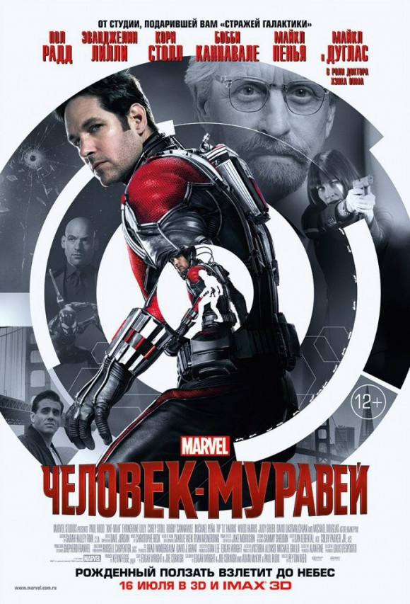 ant-man-poster-russe