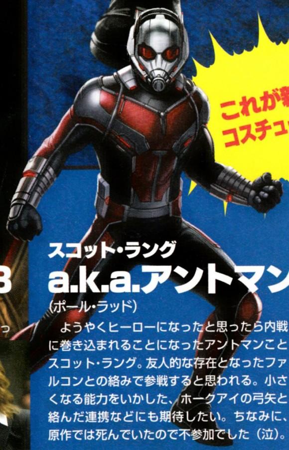 captain-america-civil-war-promo-ant-man