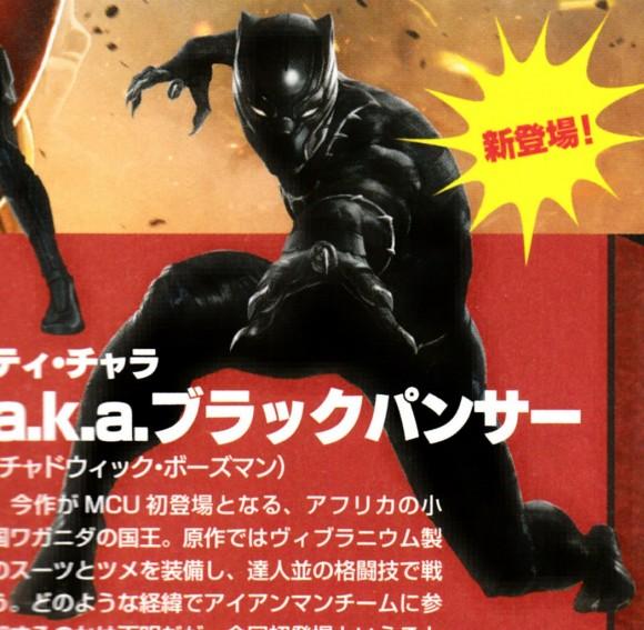 captain-america-civil-war-promo-black-panther