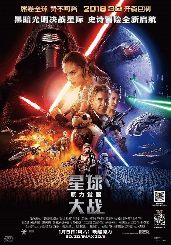 force-awakens-poster-chinois-star-wars