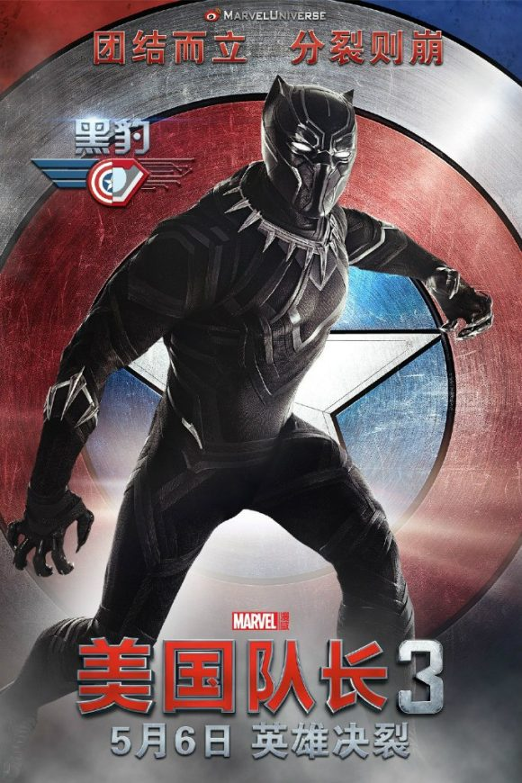 captain-america-civil-war-poster-asian-black-panther