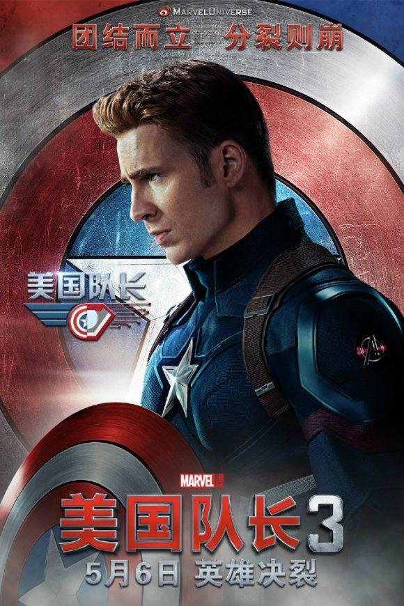 captain-america-civil-war-poster-asian-cap