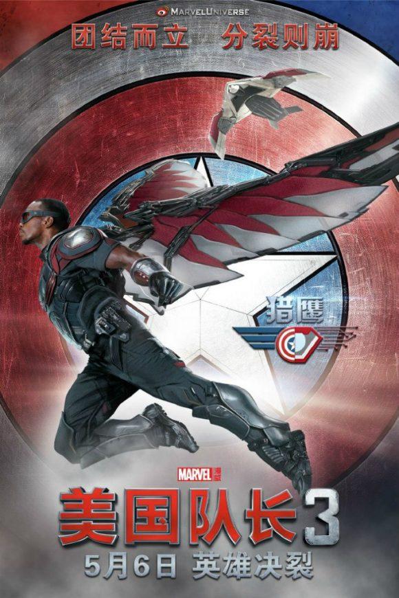 captain-america-civil-war-poster-asian-falcon