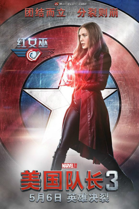 captain-america-civil-war-poster-asian-scarlet-witch