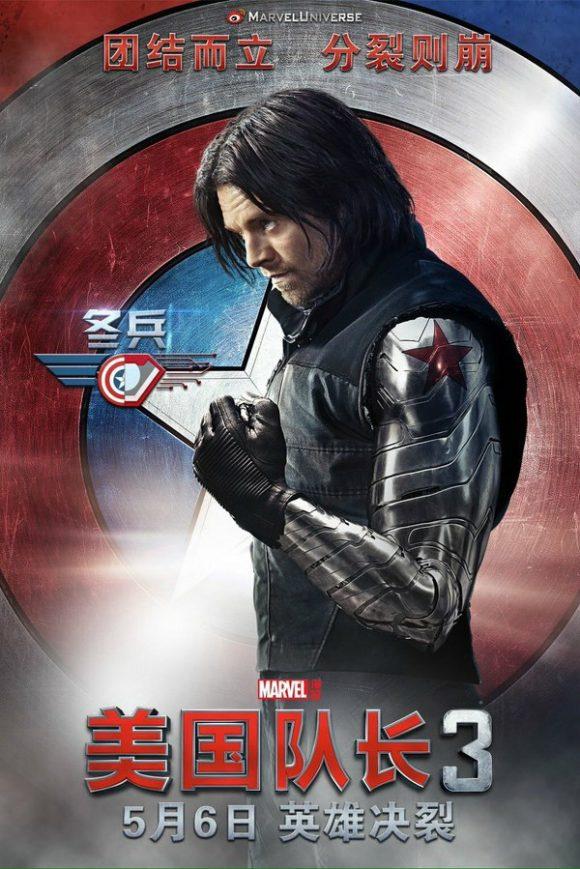 captain-america-civil-war-poster-asian-winter-soldier