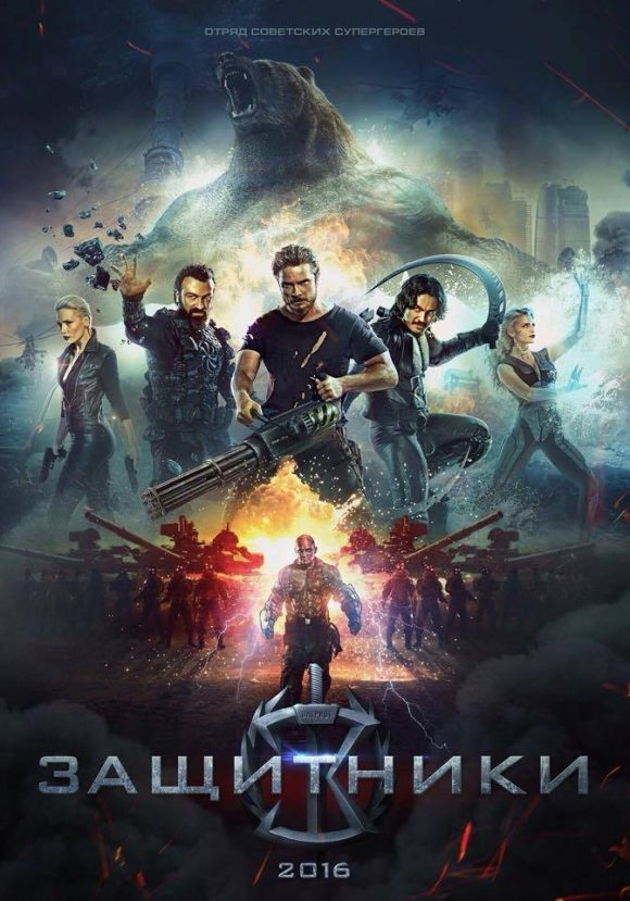 Защитники / Guardians 2016 Guardians-russian-super-hero-movie-580x829