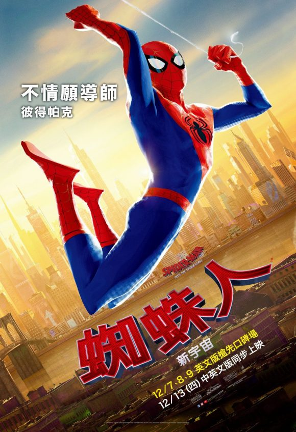 spider-man - new generation   une suite et un spin-off f u00e9minin en d u00e9veloppement