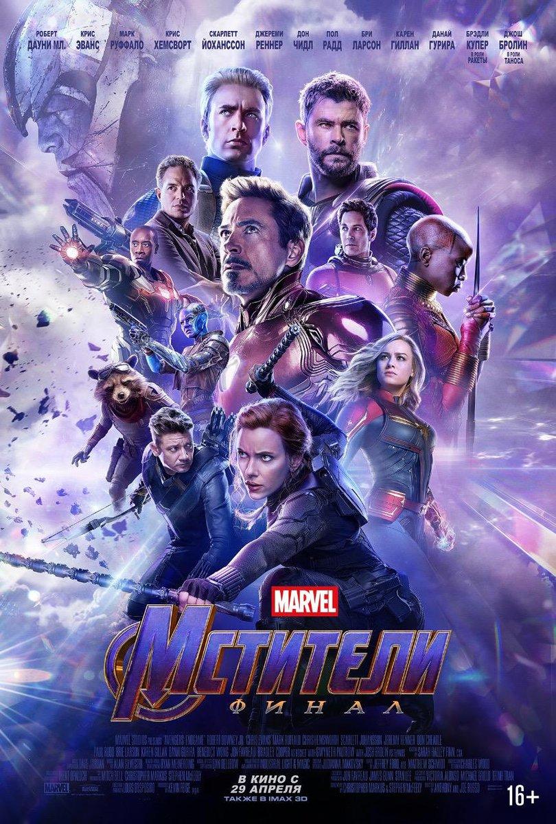 Avengers Endgame Le Tour Du Monde En Sept Posters